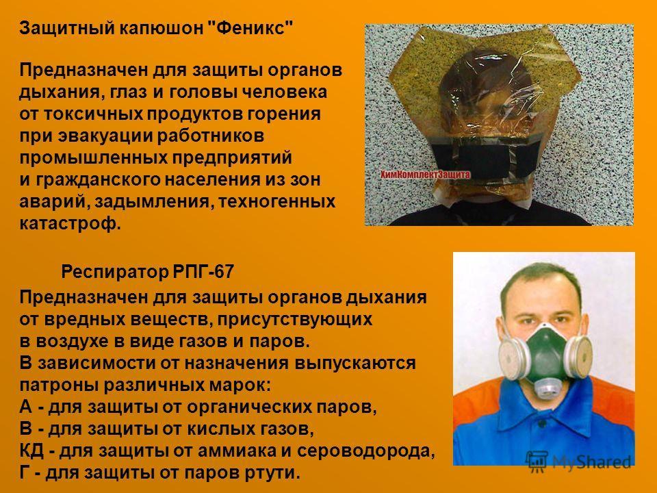 Защитный капюшон