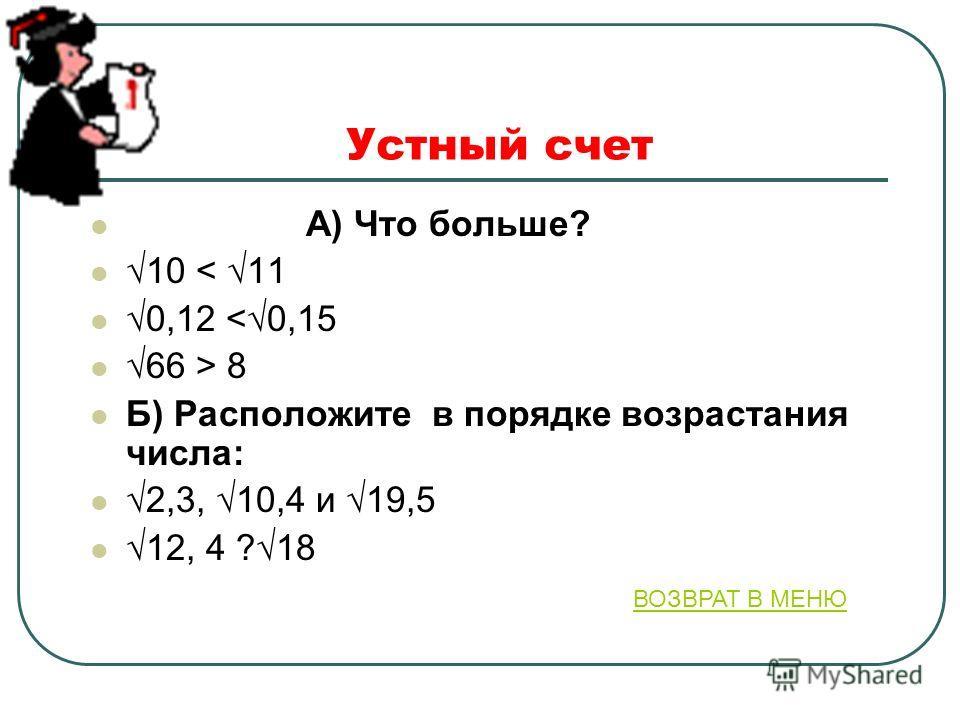 ПРИМЕР Докажите, что при любых значениях a верно неравенство (a-3)(a-5)