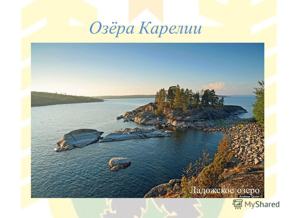 Озёра Карелии Ладожское озеро