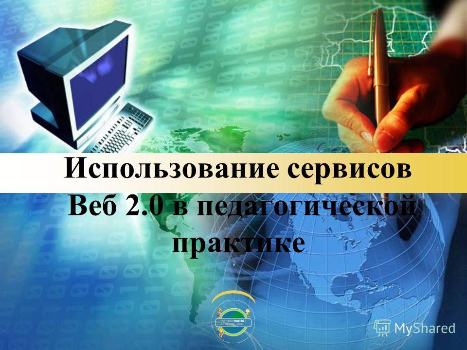 Использование сервисов Веб 2.0 в педагогической практике