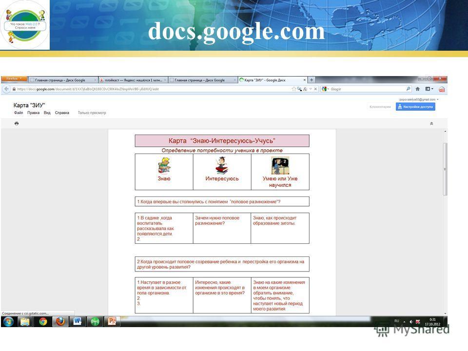 docs.google.com.