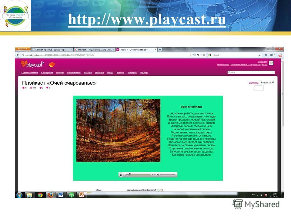 http://www.playcast.ru