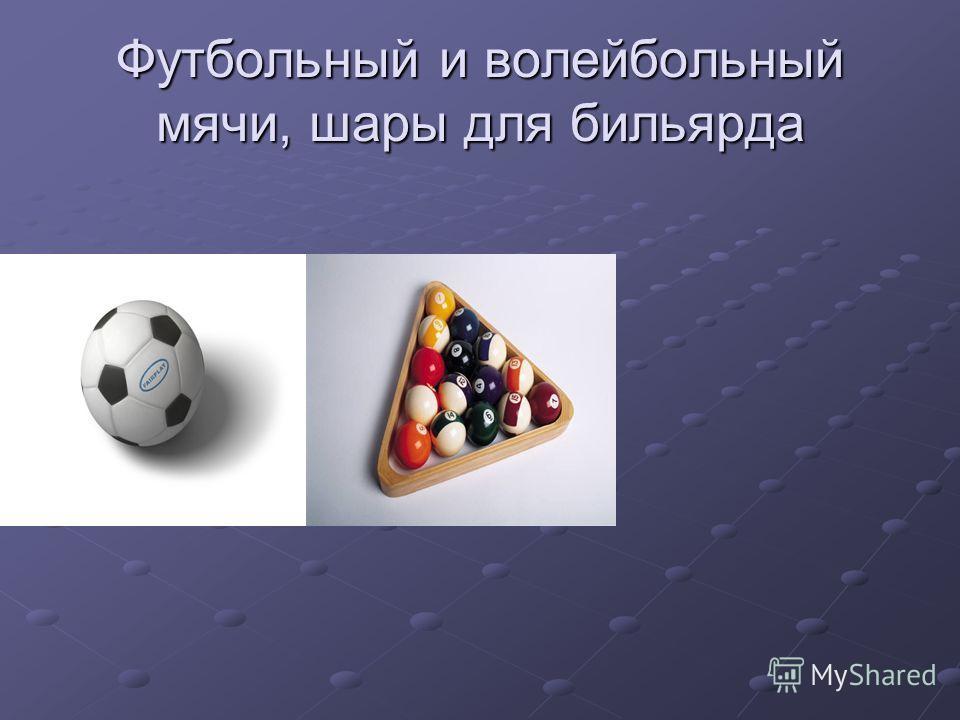 Футбольный и волейбольный мячи, шары для бильярда