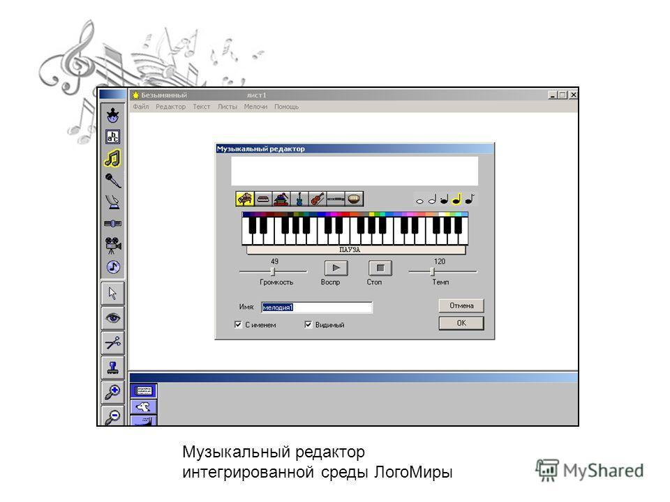 Музыкальный редактор интегрированной среды ЛогоМиры