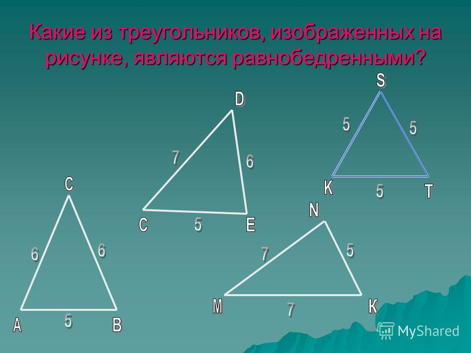 Какие из треугольников, изображенных на рисунке, являются равнобедренными?