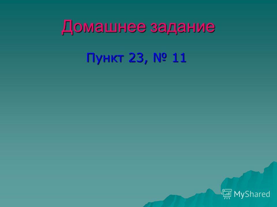 Домашнее задание Пункт 23, 11 Пункт 23, 11