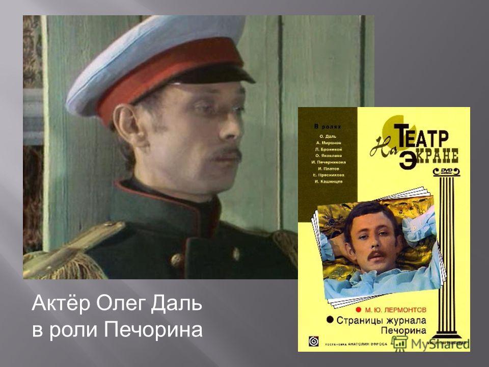 Актёр Олег Даль в роли Печорина