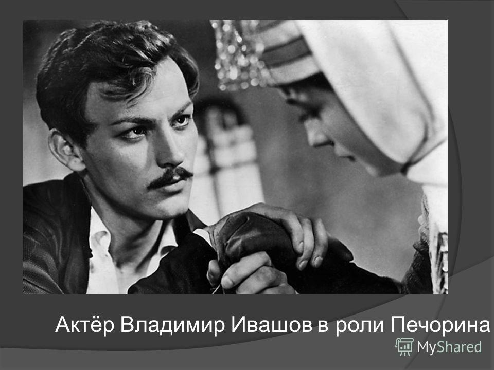 Актёр Владимир Ивашов в роли Печорина