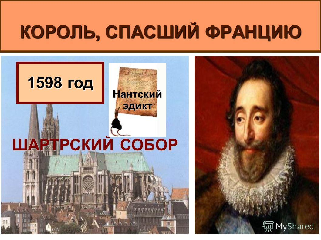 КОРОЛЬ, СПАСШИЙ ФРАНЦИЮ ШАРТРСКИЙ СОБОР Нантскийэдикт 1598 год