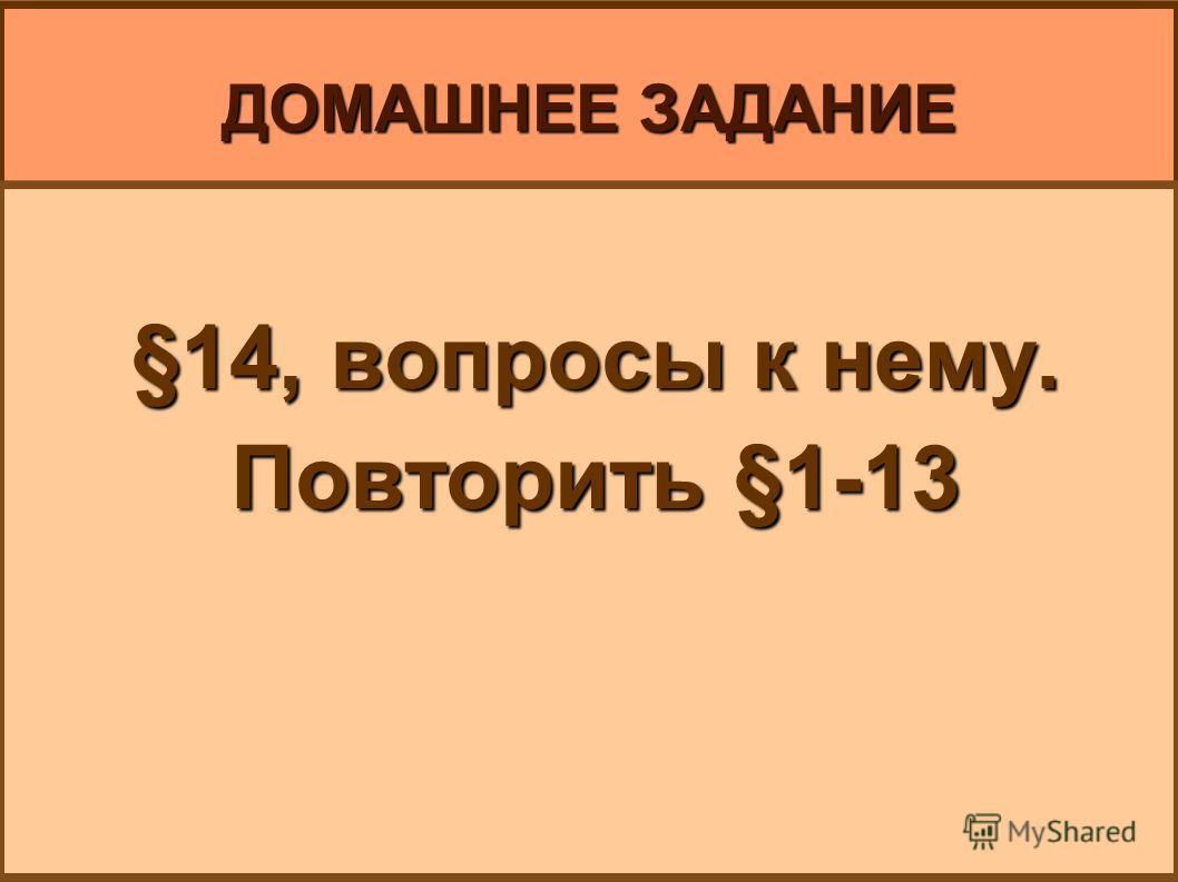 ДОМАШНЕЕ ЗАДАНИЕ §14, вопросы к нему. Повторить §1-13