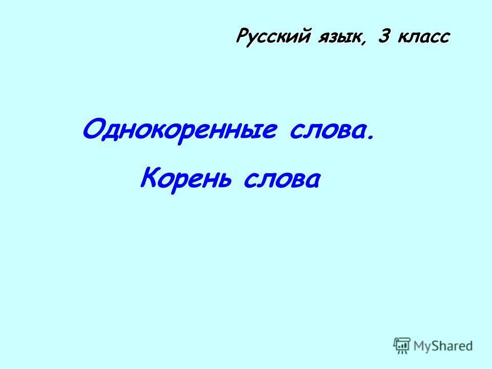 Однокоренные слова. Корень слова Русский язык, 3 класс