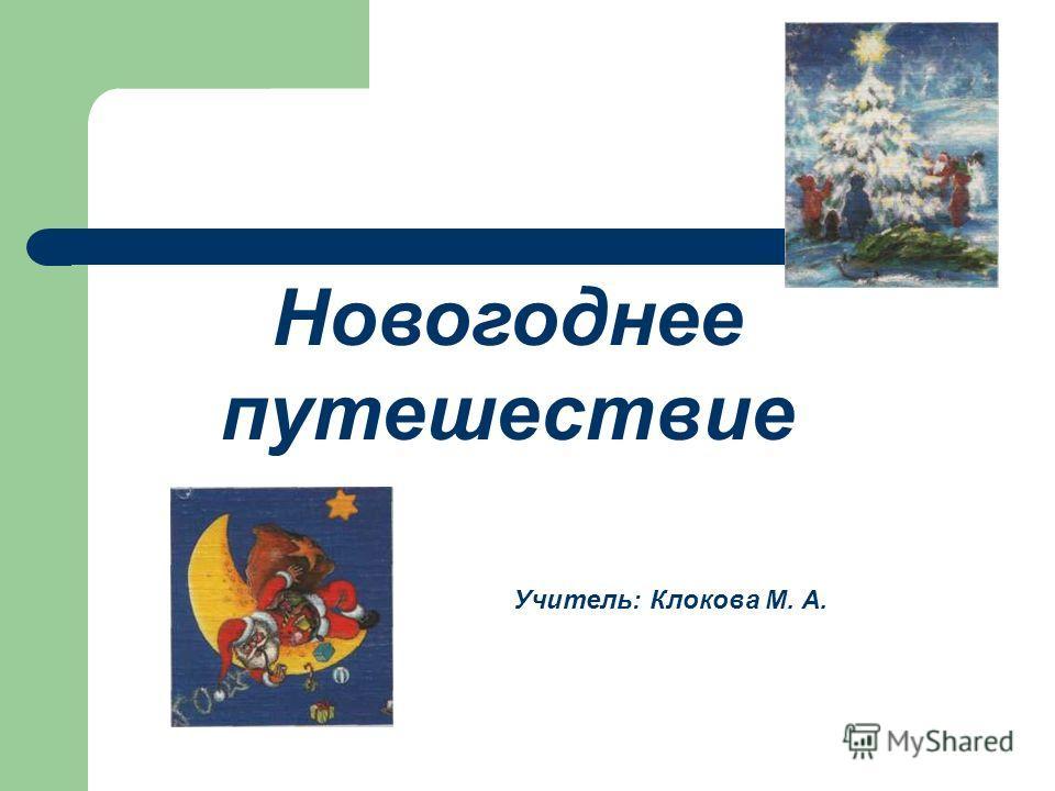 Новогоднее путешествие Учитель: Клокова М. А.