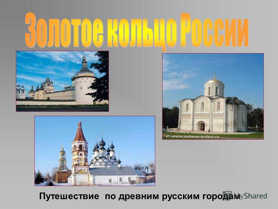 Путешествие по древним русским городам