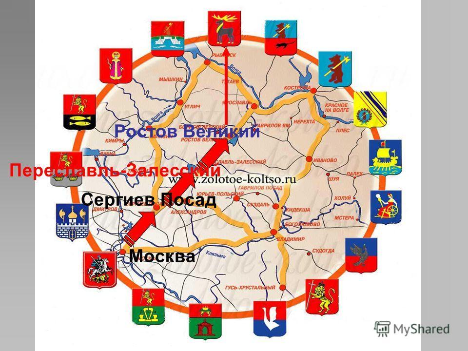 Золотое кольцо России Сергиев Посад Москва Переславль-Залесский Ростов Великий