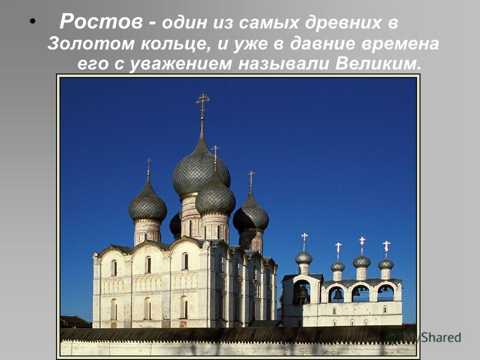 Ростов - один из самых древних в Золотом кольце, и уже в давние времена его с уважением называли Великим.