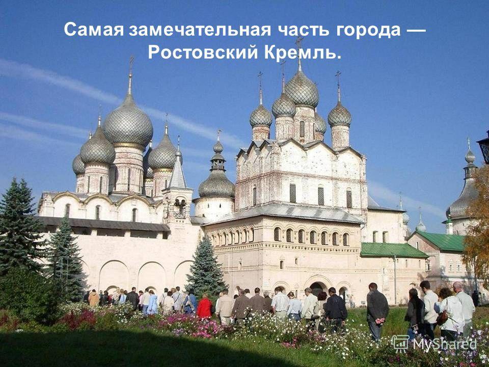 Самая замечательная часть города Ростовский Кремль.