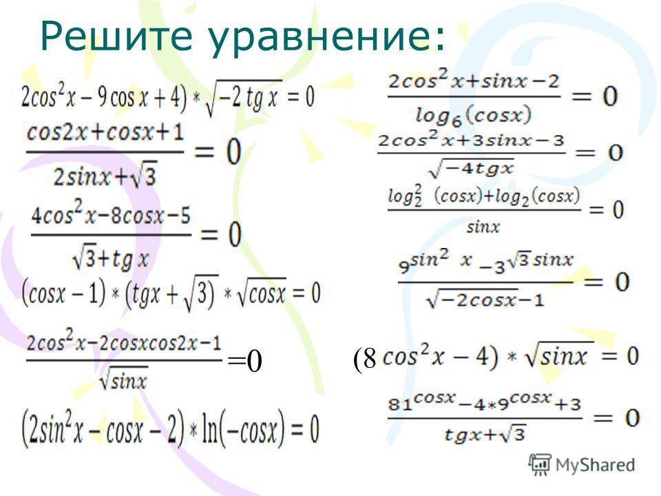 Решите уравнение: =0 (8