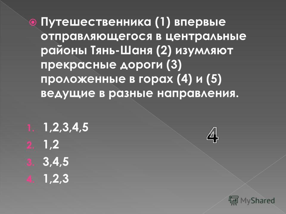 Путешественника (1) впервые отправляющегося в центральные районы Тянь-Шаня (2) изумляют прекрасные дороги (3) проложенные в горах (4) и (5) ведущие в разные направления. 1. 1,2,3,4,5 2. 1,2 3. 3,4,5 4. 1,2,3