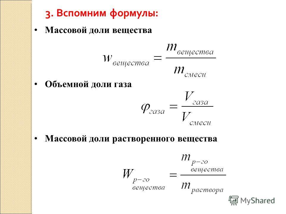 3. Вспомним формулы: Массовой доли вещества Объемной доли газа Массовой доли растворенного вещества