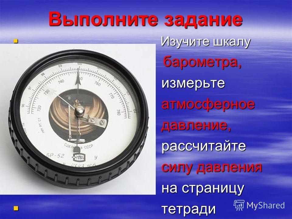 Тонометр – прибор для измерения кровяного давления Что такое кровяное давление? Что такое кровяное давление? Каково устройство танометра? Каково устройство танометра? Измерьте давление однокласснику. Измерьте давление однокласснику.