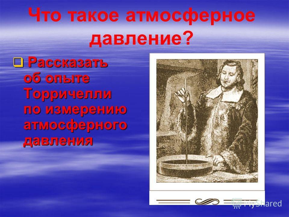 Задачи урока Уметь объяснять явления, указывающие на наличие атмосферного давления; Уметь объяснять явления, указывающие на наличие атмосферного давления; Изучить устройство и действие барометра-анероида, жидкостного и металлического манометров, науч