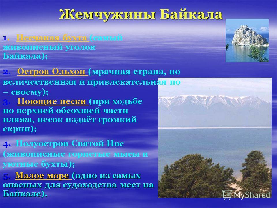 Жемчужины Байкала 5. Малое море (одно из самых опасных для судоходства мест на Байкале). Малое море Малое море Святой Нос 2. Остров Ольхон (мрачная страна, но величественная и привлекательная по – своему);Остров Ольхон 1. Песчаная бухта (самый живопи