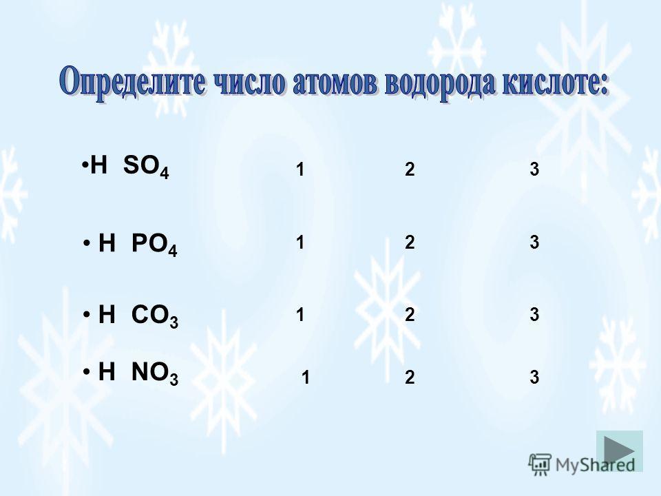 Н SO 4 12 3 H PO 4 123 H NO 3 231 H CO 3 12 3