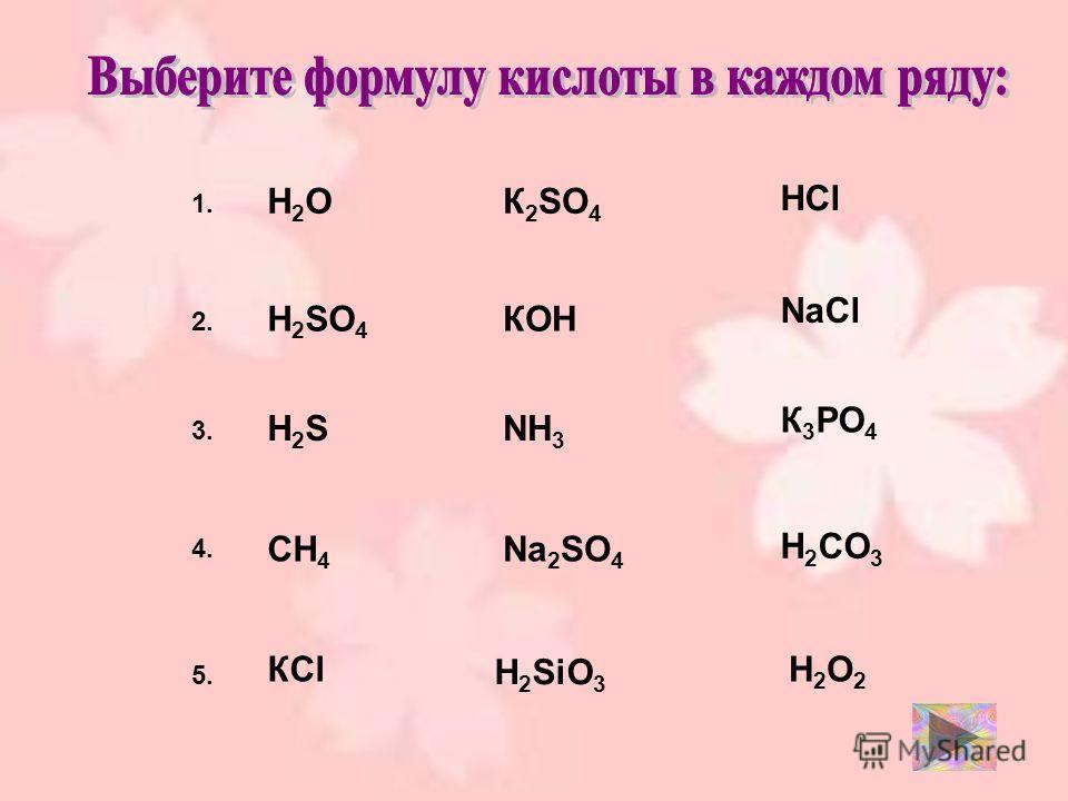 КСl Н 2 SiO 3 Н2О2Н2О2 СН 4 NH 3 NaCl Na 2 SO 4 Н 2 SO 4 Н2ОН2О HCl КОН Н 2 S К 2 SO 4 К 3 РО 4 Н 2 CO 3 1. 2. 3. 4. 5.