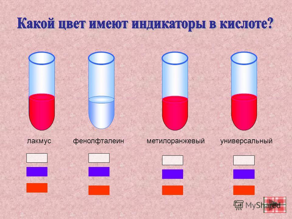 лакмусфенолфталеинметилоранжевыйуниверсальный