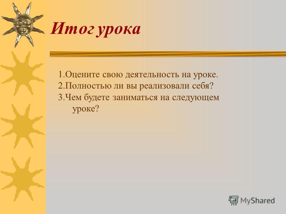 Домашнее задание: п. 31-34, 1093 (н-р), 1096 (б), 1097 (а,б).