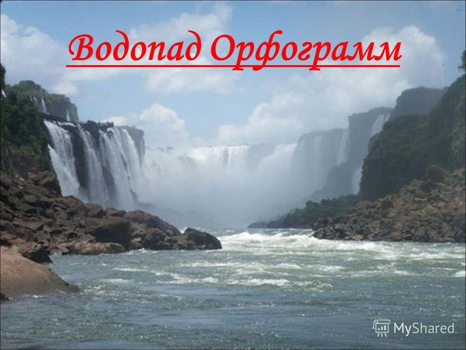 Водопад Орфограмм