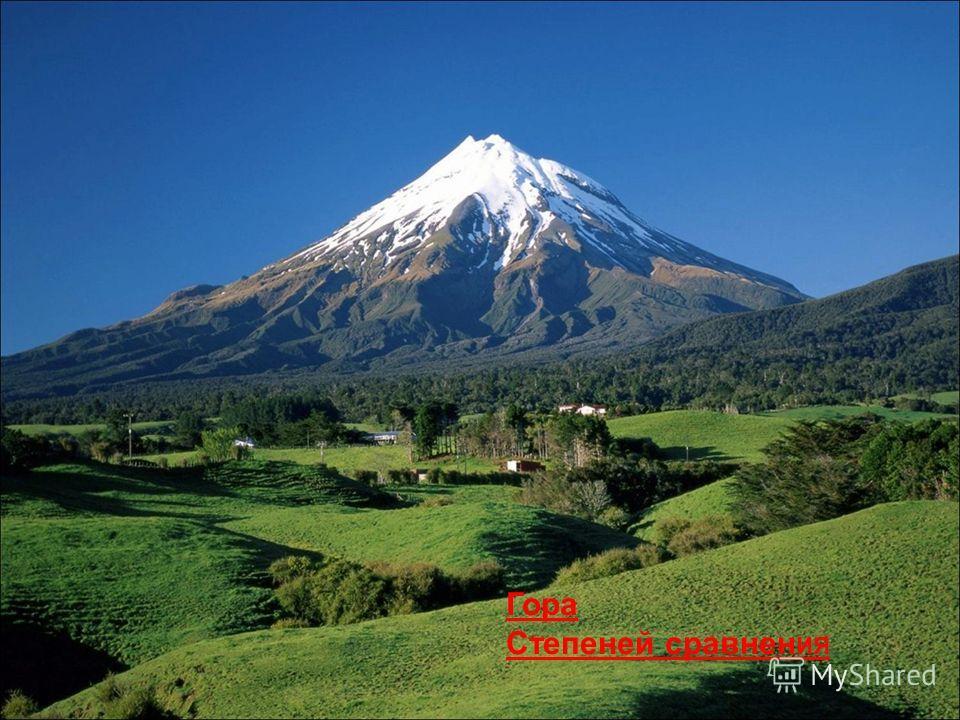 Гора Степеней сравнен ИЯ