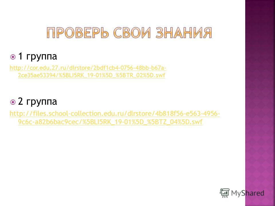 1 группа http://cor.edu.27.ru/dlrstore/2bdf1cb4-0756-48bb-b67a- 2ce35ae53394/%5BLI5RK_19-01%5D_%5BTR_02%5D.swf 2 группа http://files.school-collection.edu.ru/dlrstore/4b818f56-e563-4956- 9c6c-a82b6bac9cec/%5BLI5RK_19-01%5D_%5BTZ_04%5D.swf