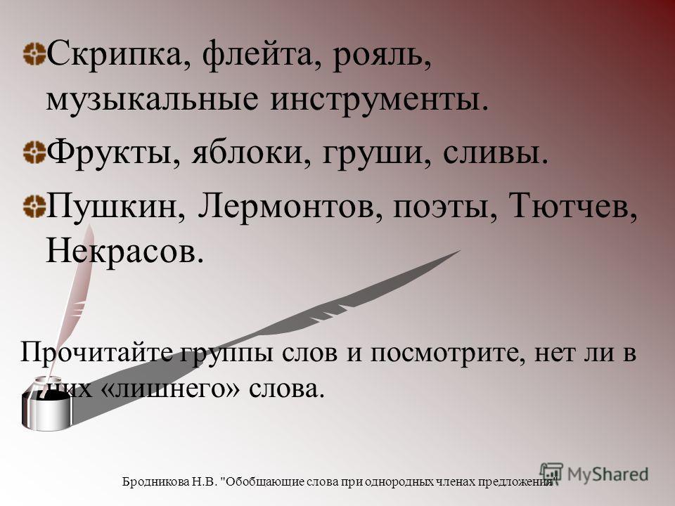 Бродникова Н.В.