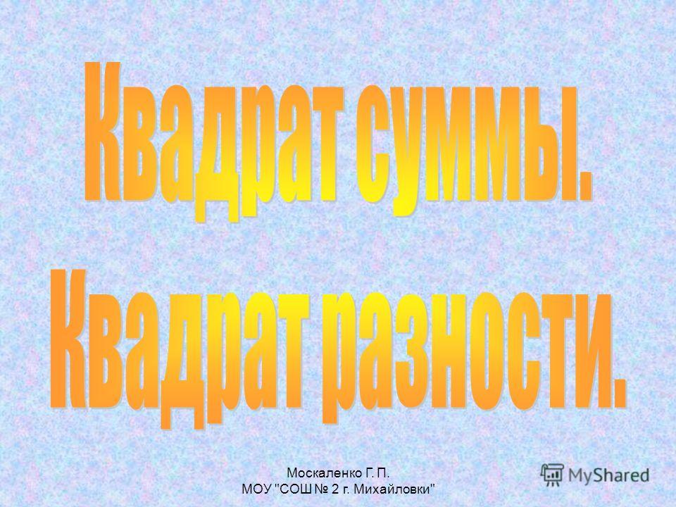 Москаленко Г. П. МОУ СОШ 2 г. Михайловки