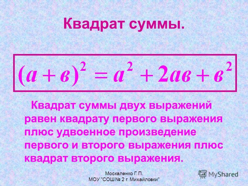 Москаленко Г. П. МОУ СОШ 2 г. Михайловки Квадрат суммы. Квадрат суммы двух выражений равен квадрату первого выражения плюс удвоенное произведение первого и второго выражения плюс квадрат второго выражения.