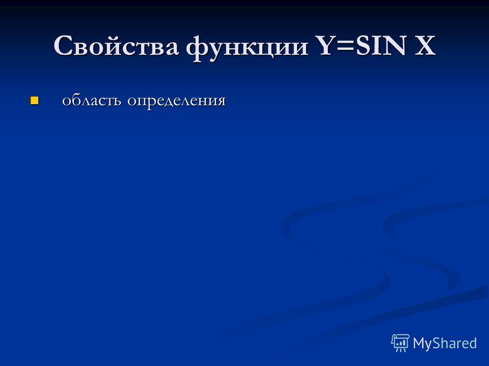 Свойства функции Y=SIN X область определения область определения