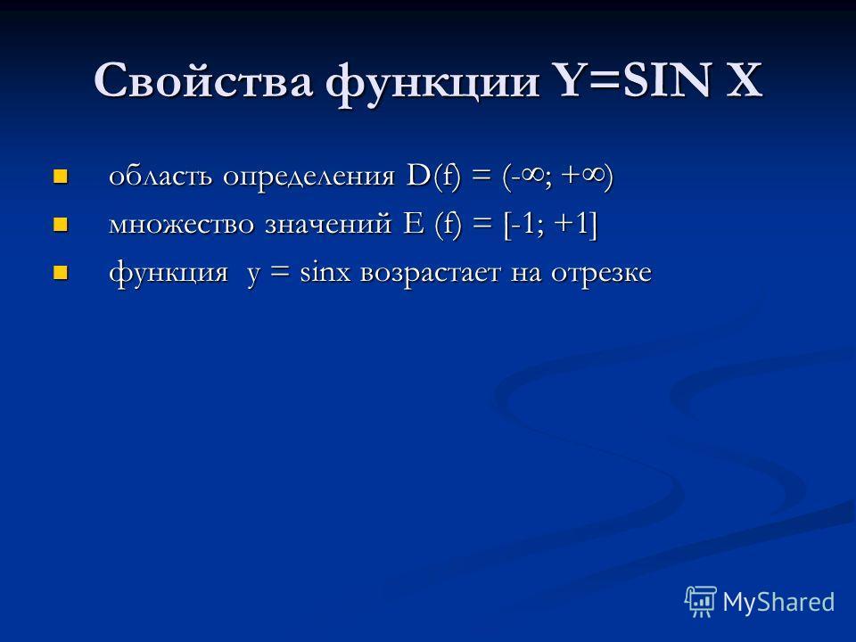 Свойства функции Y=SIN X область определения D(f) = (-; +) область определения D(f) = (-; +) множество значений Е (f) = [-1; +1] множество значений Е (f) = [-1; +1] функция y = sinx возрастает на отрезке функция y = sinx возрастает на отрезке
