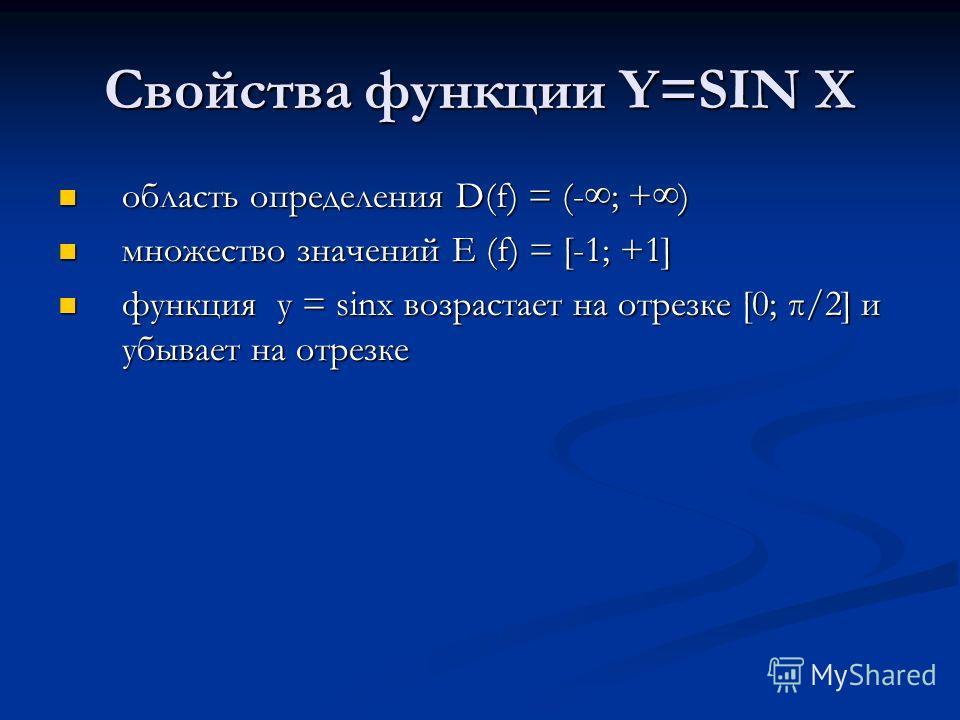 Свойства функции Y=SIN X область определения D(f) = (-; +) область определения D(f) = (-; +) множество значений Е (f) = [-1; +1] множество значений Е (f) = [-1; +1] функция y = sinx возрастает на отрезке [0; π/2] и убывает на отрезке функция y = sinx
