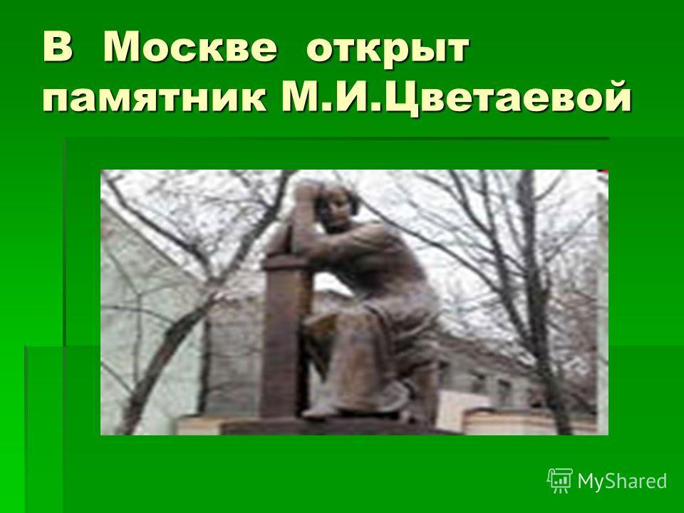 В Москве открыт памятник М.И.Цветаевой