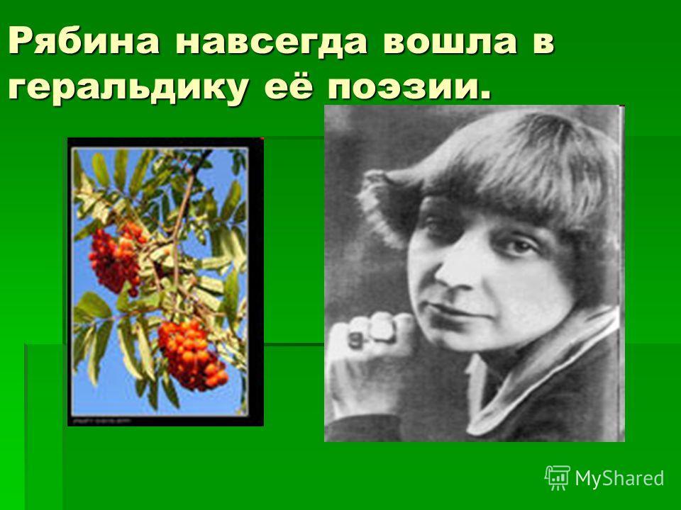 Рябина навсегда вошла в геральдику её поэзии.