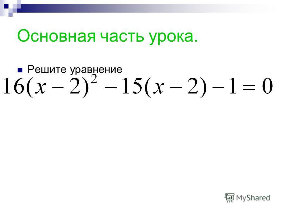 Основная часть урока. Решите уравнение