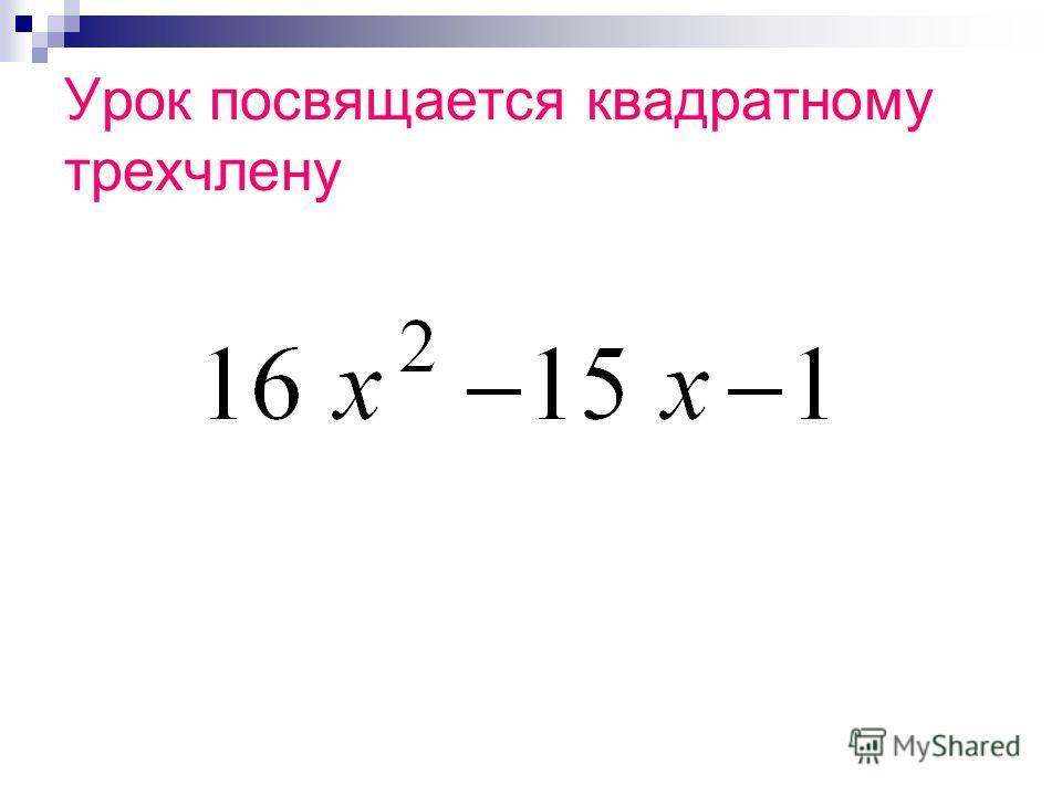 Урок посвящается квадратному трехчлену