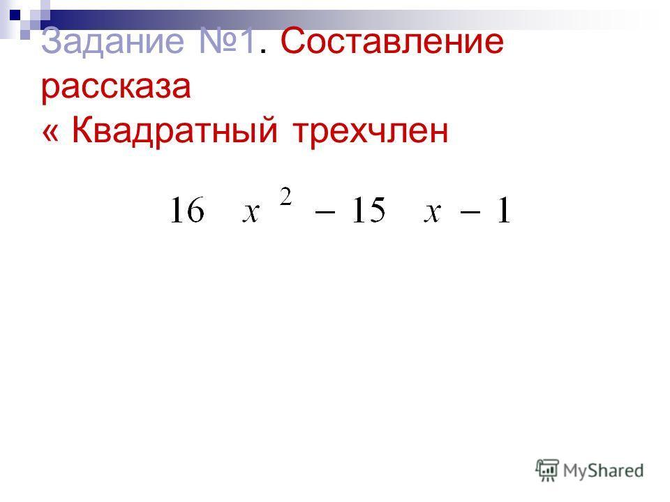 Задание 1. Составление рассказа « Квадратный трехчлен