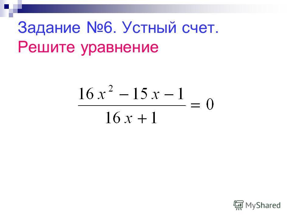 Задание 6. Устный счет. Решите уравнение