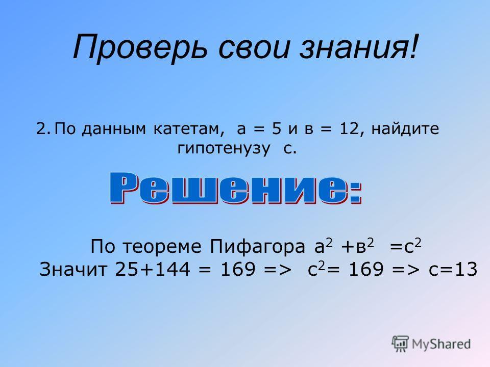 I. 1.Самой большой стороной треугольника является Гипотенуза, значит катеты равны 6 и 8. 2. Согласно теореме Пифагора равенство а 2 +в 2 =с 2 Должно быть верно. 3. Проверим равенство, используя данные задачи. 62+82 =36+64= 100 с 2 =100 => с=10 1. Выя