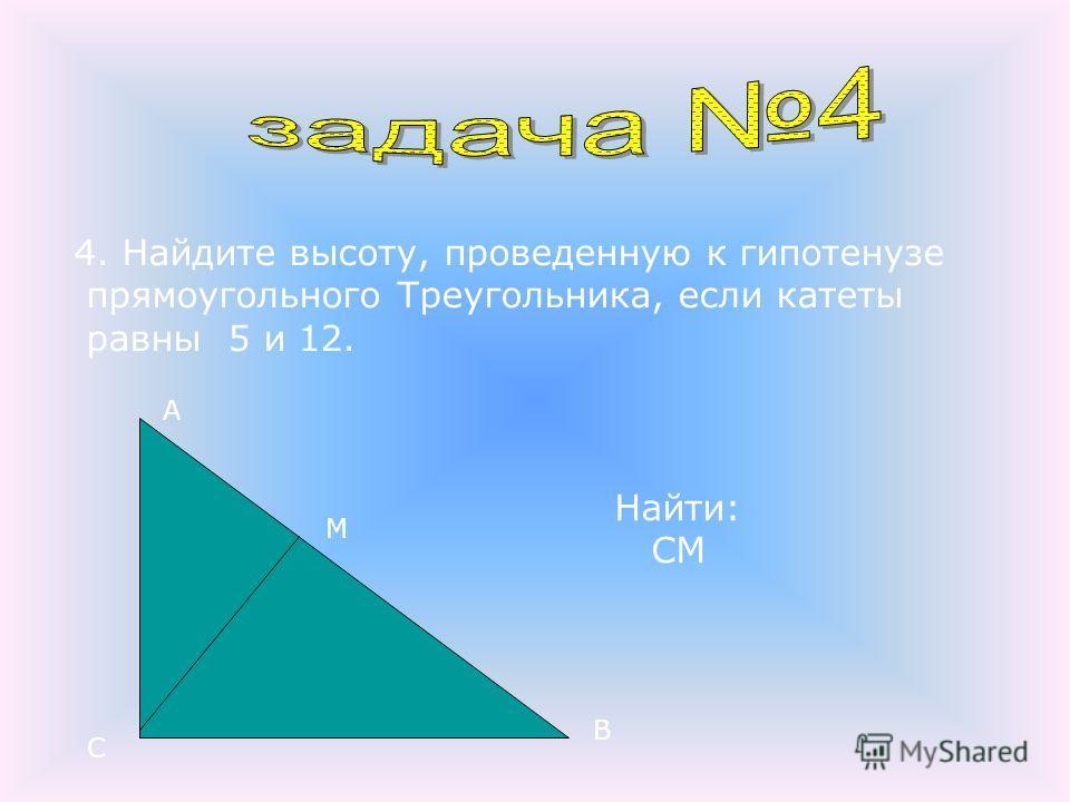 1.а 2 +в 2 =с 2 => а 2 =с 2 -в 2 2.Используя условия задачи, получим: а 2 =13 2 -12 2 а 2 =25 а=5 а в с