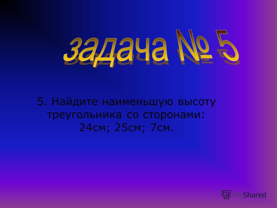 1.Найдем гипотенузу По теореме Пифагора А 2 +в 2 =с 2 144+25=169 С=13 2. Пусть АМ=х, тогда МВ = 13 - х 3. Выразим СМ из ΔСАМ СМ 2 = СА 2 -АМ 2 СМ2 = 25 – х 2 и из ΔСМВ СМ 2 = СВ 2 – МВ 2 СМ 2 = 144 – (13-х) 2 4. Получим уравнение: 25-х 2 =144 –(13 –