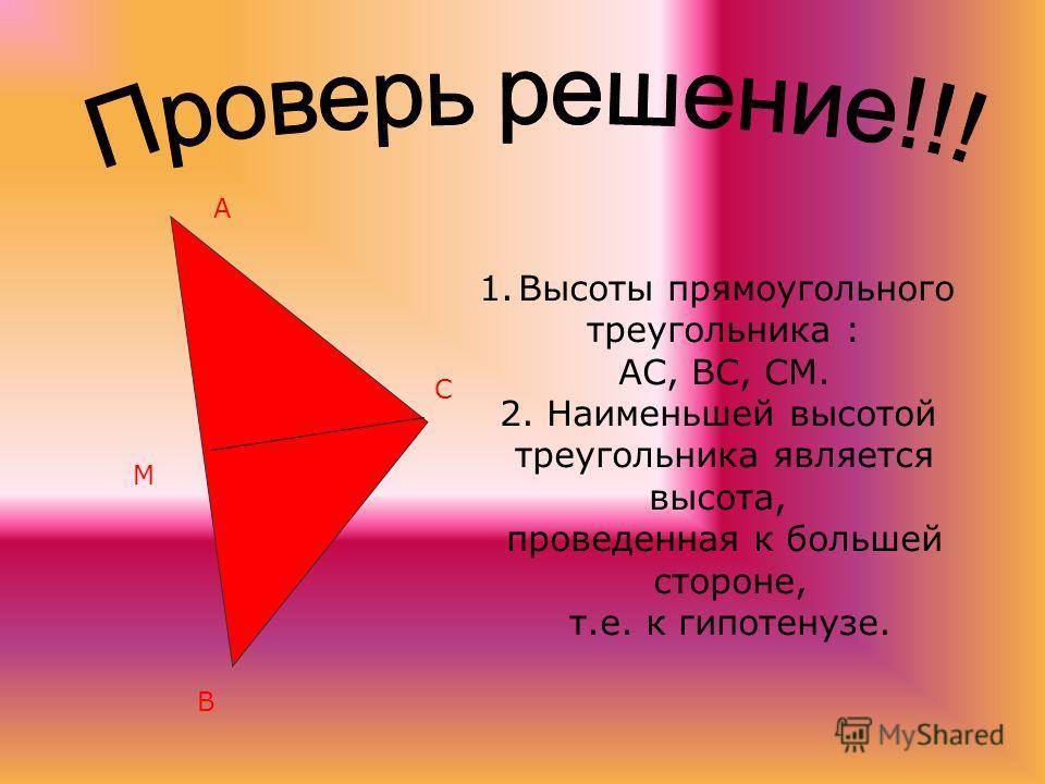5. Найдите наименьшую высоту треугольника со сторонами: 24см; 25см; 7см.