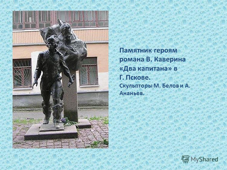 Памятник собаке Муму, героине рассказа И. Тургенева, в Санкт – Петербурге.